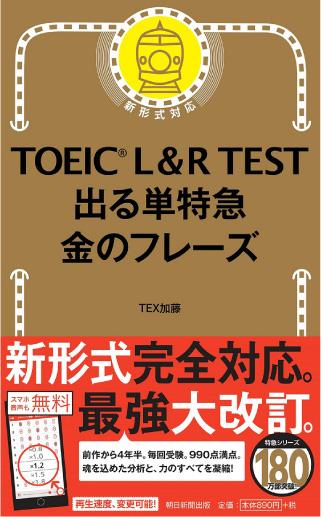 OEIC L&R TEST 出る単特急 金のフレーズ