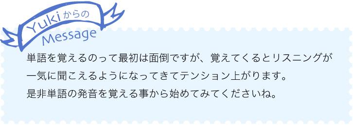 yukiからのメッセージ